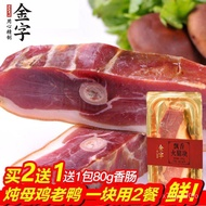 【ham】Gold Word Jinhua Ham300gFamily Clothes Zhejiang Specialty Soup Sliced Hams Pieces of Cured Meat Free Shipping