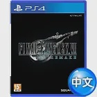 PS4 太空戰士7 重製版 (Final Fantasy VII)-中日英文版