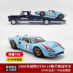 【金牌】福特GT40車模限量ACME原廠1:18福特眼鏡蛇拖車勒芒賽合金汽車模型