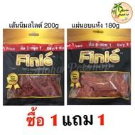 ซื้อ 1 แถม 1 Finle ฟินเล่ ขนมสำหรับสุนัข ผลิตจากเนื้อไก่แท้ 100% มาแบ้ว