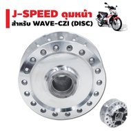 Best saller J-SPEED ดุมดิสหน้า (กลึงเงา) สำหรับ WAVE-110i, CZ-i (4 รู) แบตเตอรี่แห้ง ยางนอกมอเตอร์ไซค์ กันสะบัดแท้ หลอดไฟ deestone หมวกกันน็อค