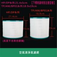 Dyson戴森空氣清淨器濾網(副廠)適用於TP00,TP02,TP03,AM11,BP01活性炭濾網【居家達人 DS003】