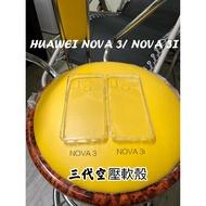 """""""扛壩子"""" HUAWEI NOVA 3  NOVA 3I  新式全透明 空壓殼 空壓套 手機殼  防摔殼 手機套 保護套"""
