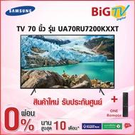 70 นิ้ว 4K UHD SMART TV (2019) (ONE รีโมท) Samsung รุ่น UA70RU7200KXXT (สินค้าใหม่ รับประกันศูนย์)