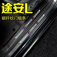 Volkswagen Touran threshold threshold Touran L modified decorative car stickers accessories car welcome pedal anti-scratch pedal stickers dedicated