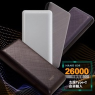 【HANG】爆量26000款認證行動電源 -支援Type-C / 安卓 輸入(X26)