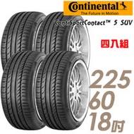 【Continental 馬牌】ContiSportContact 5 SUV 高性能輪胎_四入組_225/60/18(CSC5SUV)