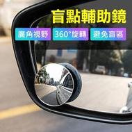 【3D Air】汽車後視鏡專用360度可調廣角兩用無邊框小圓鏡/盲點輔助鏡