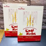 台灣夯 伴手禮物產館 薯條三兄弟 日本必買 好吃 小朋友最愛