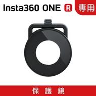 Insta360 ONE R 專用 全景鏡頭保護鏡 配件【3C小籠包】