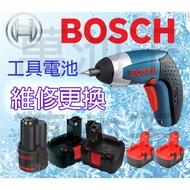 【萬池王 電池專賣】BOSCH 電池專用電池 鋰電池配件 電池更換 電池維修