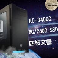 華碩 文書系列【韋陀伏魔劍】AMD R5 3400G四核 商務電腦(8G/240G SSD)