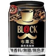 布萊克 無糖黑咖啡(240mlx24入)
