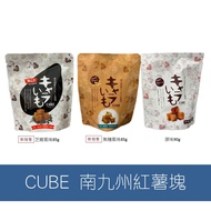 日本CUBE 焦糖/芝麻地瓜 骰子地瓜 地瓜塊 甜心地瓜 地瓜酥 蜜汁地瓜 拔絲地瓜 蜜地瓜 南九州紅薯