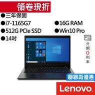 Lenovo聯想 ThinkPad L14 i7 14吋 專業版 商務筆電