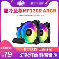 #爆品下殺#酷冷至尊Masterfan MF120R ARGB 12cm 14cm機箱風扇RGB超靜音主板