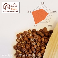 【好宅咖啡 elite Coffee】衣索比亞 - 耶加雪菲 水洗/日曬 227g/淺培 (新鮮烘焙) 耶加雪菲 - 水洗