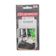 KOSO 通用型 LED方向燈閃爍器 繼電器 閃爍器 適用 LED方向燈 勁戰 SMAX FORCE GTR BWS