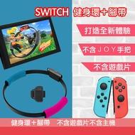 台灣現貨  Switch健身環 副廠 腿帶 不含遊戲 可以背景使用 健身環大冒險 NS體感運動瑜伽健身環+腿帶