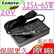 Lenovo 變壓器(超薄)- 20V 3.25A,65W,X230S,X240,X240S,X250,S250S,ADLX65NLC3A, ADP-65XB, ADP-65FD,45N0253