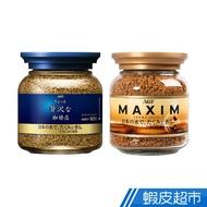 AGF MAXIM 箴言咖啡 (金罐/奢華藍)80g  現貨 蝦皮直送