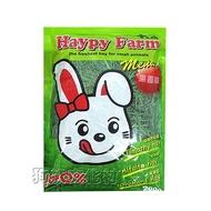 -HAPPY FARM 新鮮牧草 (2種口味請選擇)  兔子老鼠都愛吃唷-200g
