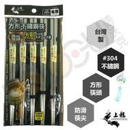上龍 TL-2437 日式方形ST筷/5雙 #304不鏽鋼 防滑筷 方筷 筷子 台灣製 4713537024376