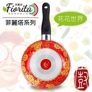 【義廚寶】菲麗塔系列20cm小湯鍋 花花世界 FD09