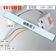 AC110V紅外線感應開關 (小探頭),可調時,自動感應,紅外線人體感應器,紅外線感應開關,自動開關,可識白天黑夜