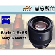 《喆安數位》蔡司 Carl Zeiss Batis 85MM F1.8 SONY FE接環
