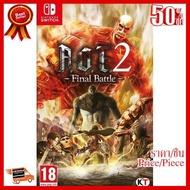 ✨✨#BEST SELLER🎉🎉 Attack on Titan 2 - Final Battle ( ภาษา English ) ##แผ่นเกมส์ เครื่องเกมส์ เกมส์เพลย์ xbox nintendo ps4 ps2 อุปกรณ์เกมมิ่ง อุปกรณ์เกมส์ pubg Game