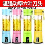 果汁機玻璃杯果汁杯 USB充電式隨行電動果汁機 隨身果汁機 榨汁機 情人節禮物 隨身杯 充電式榨汁機
