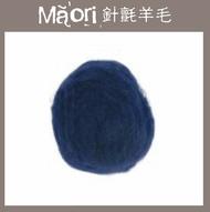 【天竺鼠車車羊毛氈材料】義大利托斯卡尼-Maori針氈羊毛DMR311夜色