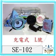 『青山六金』附發票 SE-102 電動 送風 口罩 防毒面具 充電式 L 過濾 3M 噴農藥 過濾罐 防毒面罩 活性碳