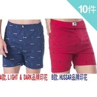 【LIGHT & DARK】好禮組男仕平口褲-品牌精神系列(超值回饋組)