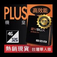 【 易播機皇 EVBOX PLUS 】 易播 EVPAD PLUS 華人台灣版