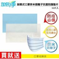 加倍淨 拋棄式口罩奈米銀離子抗菌防護墊片顏色隨機出貨 50片入 (1盒)贈 收納夾6入組