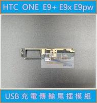 <崴鑫> HTC E9 E9+ E9x E9pw USB充電尾插排線模組 買就送十套件拆機工具
