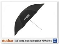 【指定銀行贈點數,最高500點】Godox 神牛 UBL-085W 黑頂白底反射傘 反光罩 適用 AD300 pro(UBL085W,公司貨)