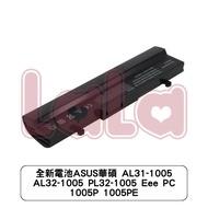 全新電池ASUS華碩 AL31-1005 AL32-1005 PL32-1005 Eee PC 1005P 1005PE