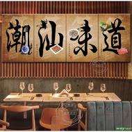 高品質推薦ど潮汕味道裝飾畫火鍋牛肉館牛肉湯牛雜牛肉丸飯店餐廳墻面掛畫海報