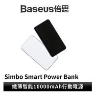 【Baseus倍思】纖薄智能行動電源 10000mAH 1入/組