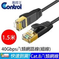 易控王 1.5米  CableCreation 八類網路線 40Gbps CAT.8 CAT8 RJ45 OD3.0 細線 (CL0327)