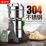 老本行三七中藥材粉碎機家用電動小型磨粉機五谷超細打粉機研磨機