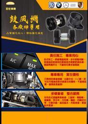 BENZ賓士鼓風機安裝W220 W221 W222 S320 S350 S400 S500 S550 S600
