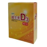【加拿大進口】善得維生素D3 800IU 60顆膠囊/盒