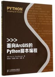 面向ArcGIS的Python腳本編程