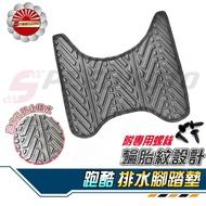 【Speedmoto】跑酷125 排水 腳踏墊 輪胎紋設計 跑酷 125 止滑 踏墊 腳踏 跑酷 排水 鬆餅 腳墊