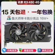 精品下殺$2304SP 訊景RX480 4G二手臺式機獨立高端電競顯卡吃雞游戲470 570