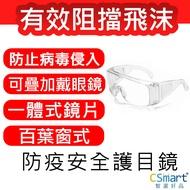 【現貨】【CSMART+】防疫安全護目鏡 防疫 安全防護 防疫安全護目鏡 防止唾沫飛濺 防衝撞物 工作護目鏡 防護眼鏡 防塵護目鏡 透明眼鏡 透明工作鏡框 防口水飛沫 防風砂 安全眼鏡